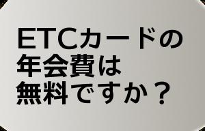 ETCカードの年会費は無料ですか?