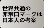 世界で使われる非常口のマークは日本人のデザインだった