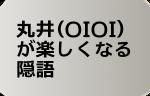 丸井(OIOI)の隠語