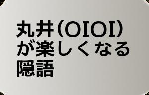 丸井(OIOI) が楽しくなる 隠語