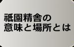 祇園精舎の意味と場所とは?