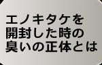 エノキタケを開封した時の臭いの正体とは?