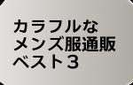 カラフルなメンズ服ブランド通販ベスト3