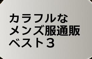 カラフルなメンズ服通販ベスト3