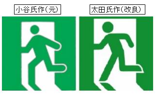 非常口 小松氏と太田氏の違い