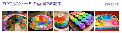 カラフルナケーキ アメリカ