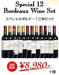 お手軽ワイン館 ワインセット