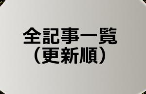 サイトマップ(更新順)