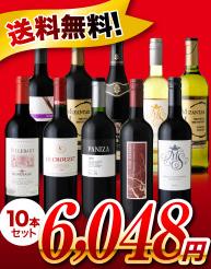 タカムラワイン 10本セット