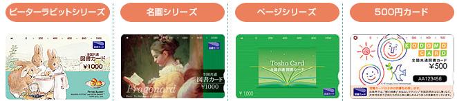 図書カードのデザイン