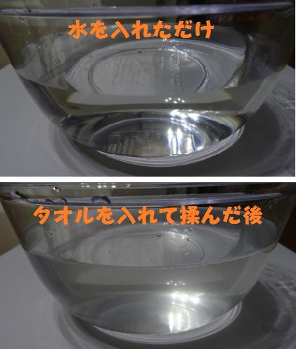 タオルを漬けて洗剤で濁った水 比較画像