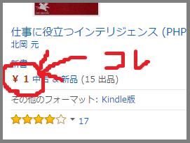 amazon1円