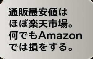 通販最安値はほぼ楽天市場。何でもAmazonでは損をする。