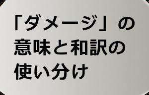 「ダメージ」の 意味と和訳の 使い分け