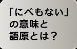 「にべもない」の意味と語原とは?
