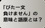 「びた一文負けません」の「びた(鐚)」意味と語原とは?