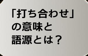 「打ち合わせ」の意味と語源とは?