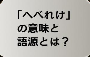 「へべれけ」 の意味と 語源とは?