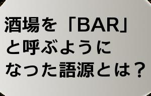 酒場を「BAR」と呼ぶようになった語源とは?