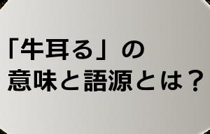 「牛耳る」の意味と語源とは?