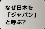 なぜ日本を「ジャパン」と呼ぶようになったのか?