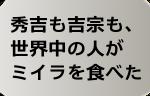 秀吉も吉宗も、世界中の人がミイラを食べていた。