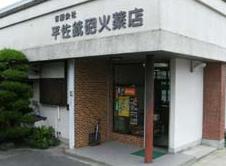 銃砲火薬店